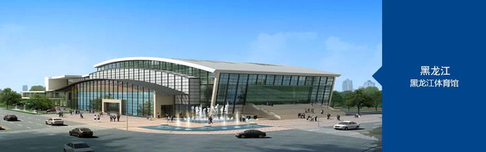 黑龙江体育馆